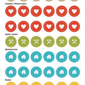 Стикеры-иконки «Делай день» №3, 10х21 см (1 см)