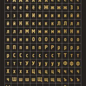 Стикеры с алфавитом «Делай день» №11, 10х21 см (золото)