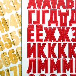 Стикеры с буквами и цифрами