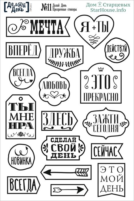 раскраски для ежедневника распечатать наклейки сможете устроиться