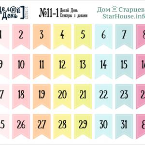 Стикеры с датами «Делай день» №11-1, 10х8,5 см