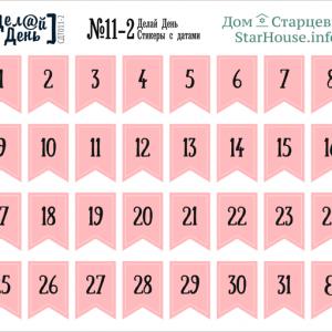 Стикеры с датами «Делай день» №11-2, 10х8,5 см