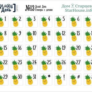 Стикеры с датами «Делай день» №13, 10х8,5 см