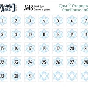 Стикеры с датами «Делай день» №18, 10х8,5 см