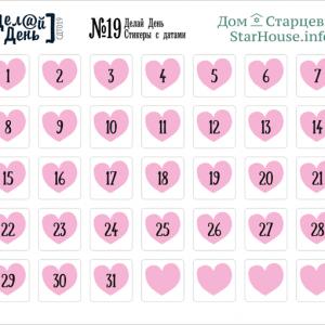 Стикеры с датами «Делай день» №19, 10х8,5 см