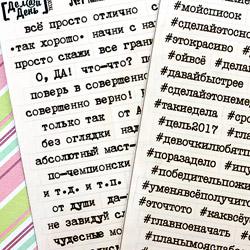 Текстовые стикеры