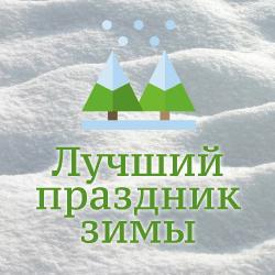 Лучший праздник зимы