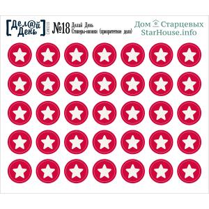 Стикеры-иконки «Делай день» №18, 10х8,5 см (приоритетное дело)