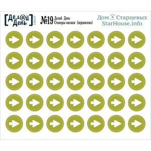 Стикеры-иконки «Делай день» №19, 10х8,5 см (перенесено)
