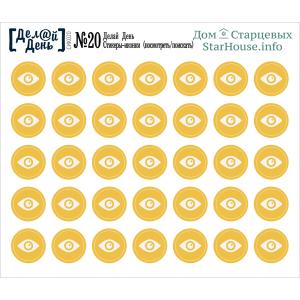 Стикеры-иконки «Делай день» №20, 10х8,5 см (посмотреть/поискать)