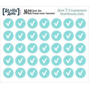 Стикеры-иконки «Делай день» №22, 10х8,5 см (выполнено)