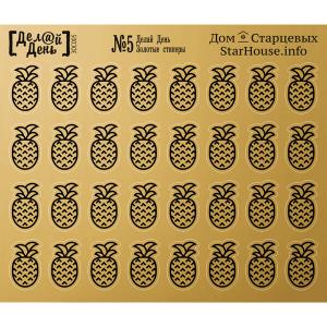 Золотые стикеры «Делай день» №5, формат 10х8,5 см