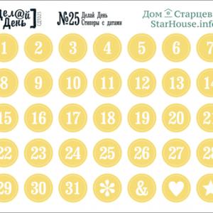 Стикеры с датами «Делай день» №25, 10х8,5 см