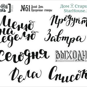 Прозрачные стикеры «Делай день» №51 «Буква Д», 10х7,5 см