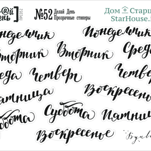 Прозрачные стикеры «Делай день» №52 «Буква Д», 10х7,5 см