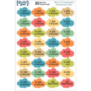 Челлендж-стикеры «Делай день» №3, 10х15 см