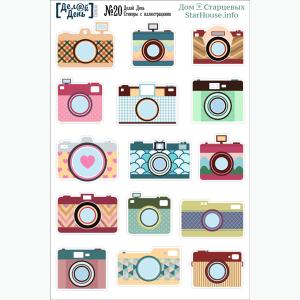 Стикеры с иллюстрациями «Делай день» №20, формат 10х15 см