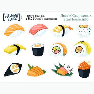 Стикеры с иллюстрациями «Делай день» №21, формат 10х7,5 см