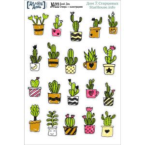 Стикеры с иллюстрациями «Делай день» №22, формат 10х15 см