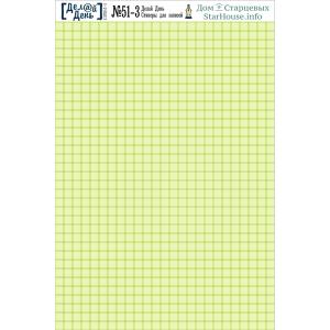 Стикеры для записей «Делай день» №51-3, 10х15 см  (без вырубных элементов)
