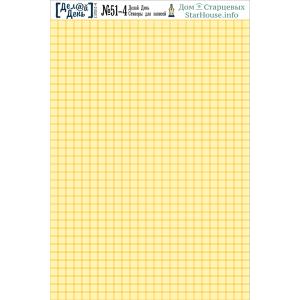 Стикеры для записей «Делай день» №51-4, 10х15 см  (без вырубных элементов)