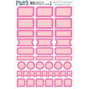 Стикеры для записей «Делай день» №52-1, 10х15 см