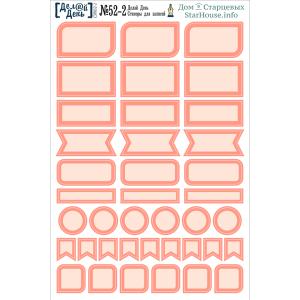Стикеры для записей «Делай день» №52-2, 10х15 см