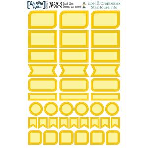 Стикеры для записей «Делай день» №52-3, 10х15 см