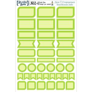 Стикеры для записей «Делай день» №52-4, 10х15 см