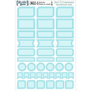 Стикеры для записей «Делай день» №52-5, 10х15 см
