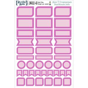 Стикеры для записей «Делай день» №52-6, 10х15 см