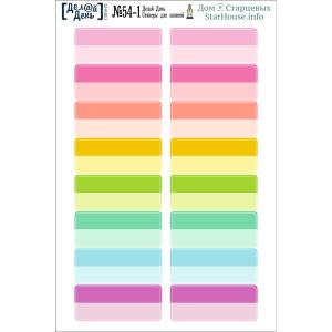 Стикеры для записей «Делай день» №54-1, 10х15 см