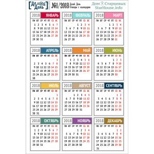 Стикеры с календарем «Делай день» №1/2018 г., 10х15 см