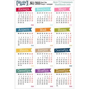 Стикеры с календарем «Делай день» №3/2018 г., 10х15 см