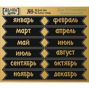 Золотые стикеры «Делай день» №9-2, формат 10х8,5 см