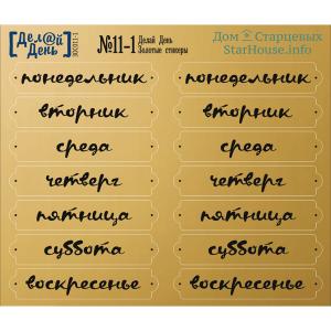 Золотые стикеры «Делай день» 11-1, формат 10х8,5 см