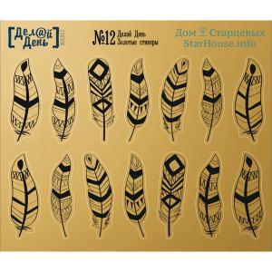 Золотые стикеры «Делай день» 12, формат 10х8,5 см