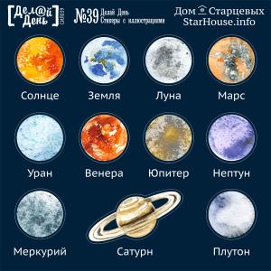 Стикеры с иллюстрациями «Делай день» №39, формат 10х10 см