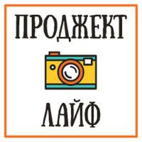 Проджект Лайф (ПЛ)