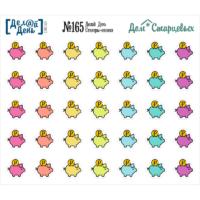 Стикеры-иконки «Делай день» №165, 10х8,5 см
