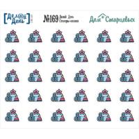 Стикеры-иконки «Делай день» №169, 10х8,5 см