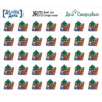 Стикеры-иконки «Делай день» №171, 10х8,5 см