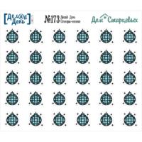 Стикеры-иконки «Делай день» №173, 10х8,5 см