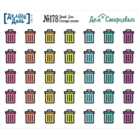 Стикеры-иконки «Делай день» №178, 10х8,5 см