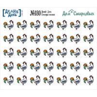 Стикеры-иконки «Делай день» №180, 10х8,5 см