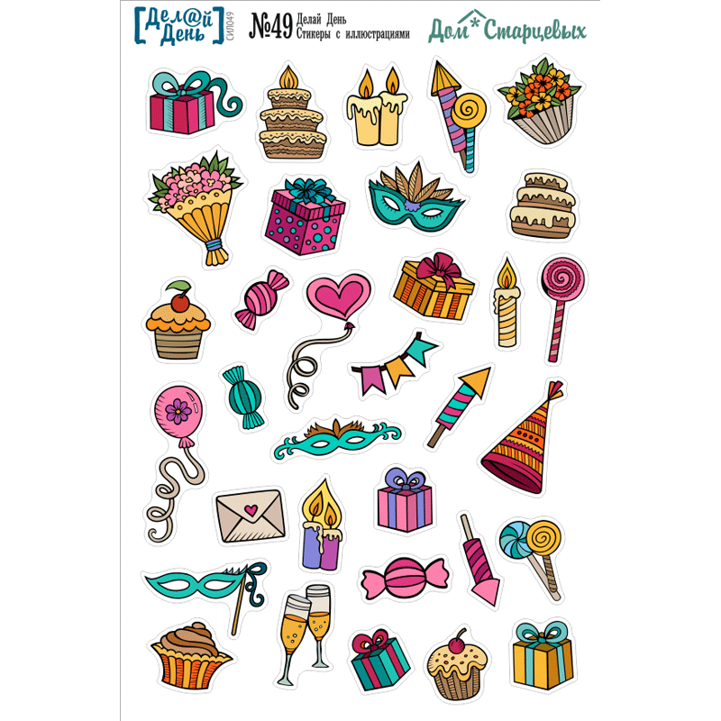 картинки с днем рождения для распечатки цветные если православные храмы