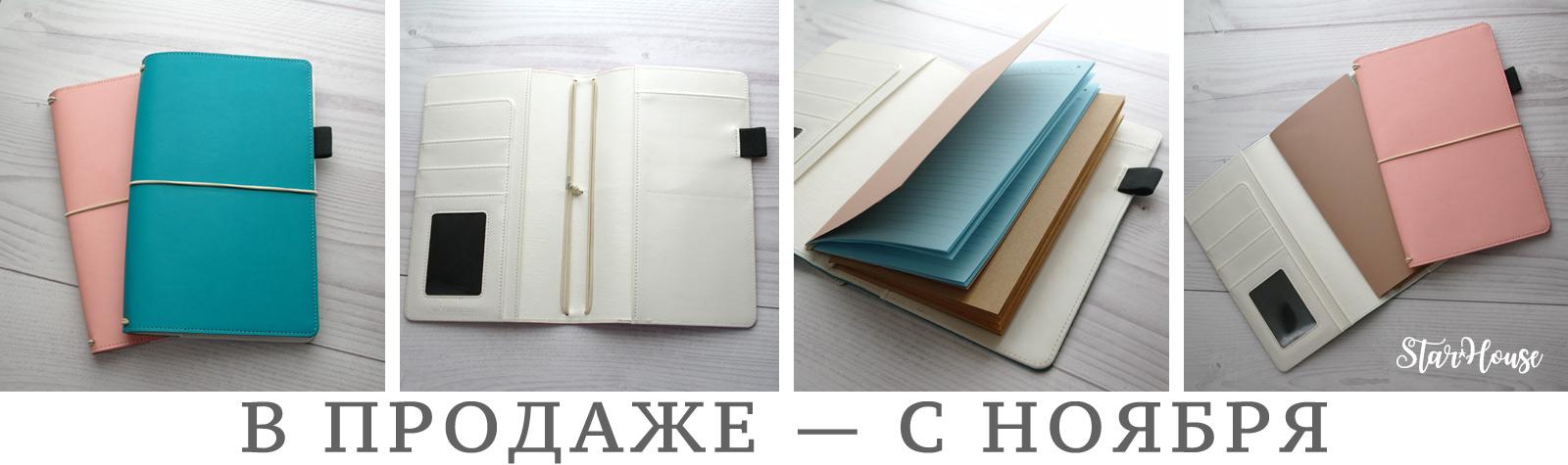 Обложки Traveller's Notebook (Midori). В продаже — с ноября
