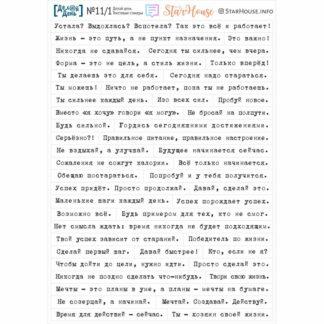 текстовые стикеры 011-1
