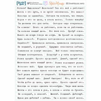 текстовые стикеры 011