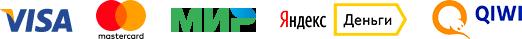 Способы плтатежей: Виза, Мастеркард, Мир, Яндекс Деньги, Киви